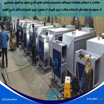 ساخت هواساز سالن های قارچ به سفارش هاگ زرین شیراز