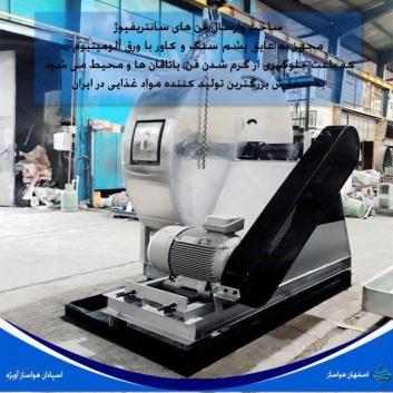 ساخت فن سانتریفیوژ مجهز به عایق پشم سنگ