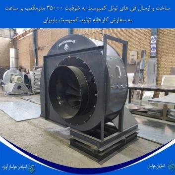فن های تونل کمپوست به سفارش کارخانه تولید کمپوست پاییزان