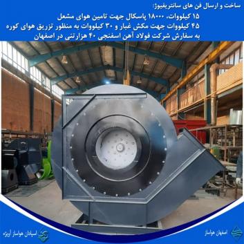 ساخت فن های سانتریفیوژ سفارش فولاد آهن اسفنجی