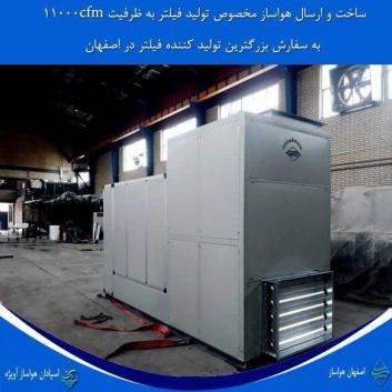 هواساز تولید فیلتر به سفارش بزرگترین تولید کننده فیلتر اصفهان
