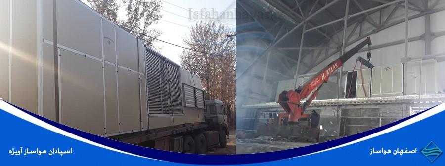 نصب دستگاه های هواساز ایرواشر نمایشگاه بین المللی اصفهان