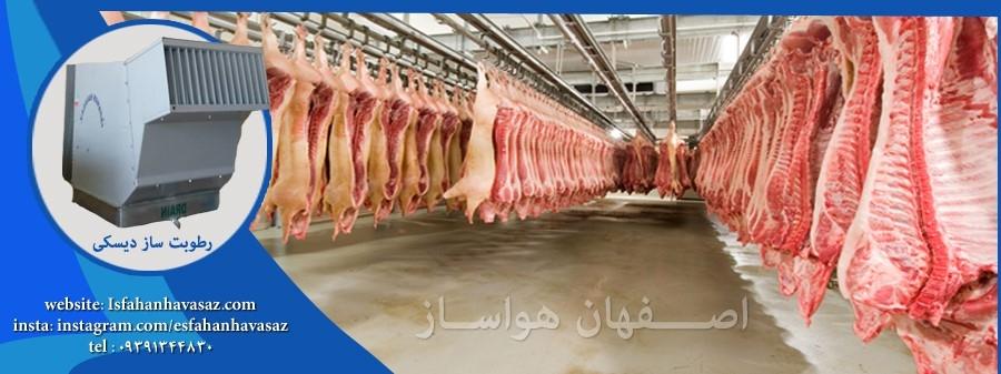 کاربرد دستگاه رطوبت ساز – مه پاش در صنعت گوشت ( انبار نگهداری گوشت )
