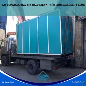 فیلتر باکس جهت تصفیه دود به سفارش شهرداری اصفهان