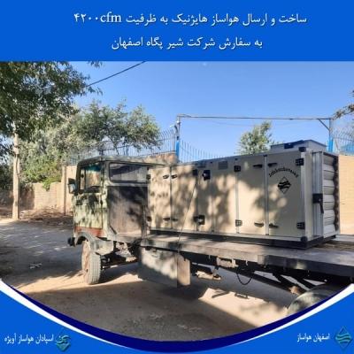 ساخت هواساز هایژنیک شیر پگاه اصفهان