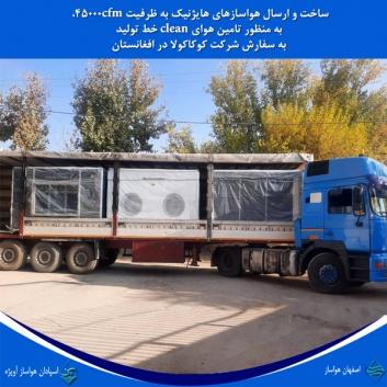 ساخت هواساز هایژنیک شرکت کوکاکولا افغانستان
