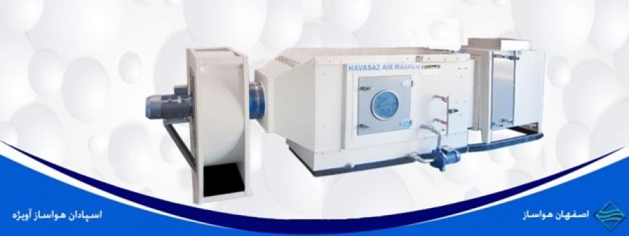 معرفی هواساز ایرواشر سالن قارچ (مدل EHS-8000)