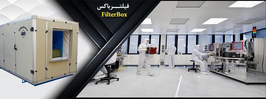 فیلترباکس(باکس فیلتر) چیست؟