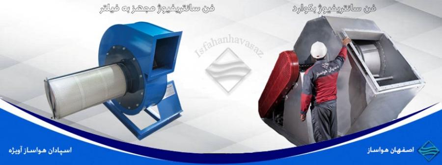 سیستم تهویه مطبوع کارخانه های صنایع