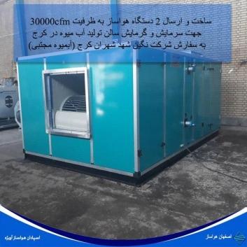 دستگاه هواساز جهت سرمایش و گرمایش سالن تولید آب میوه در کرج