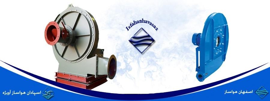 فن های سانتریفیوژ فشار بالا (هواکش سانتریفیوژ فشار قوی)