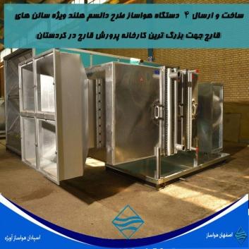 ساخت هواساز طرح دالسم برای سالن های قارچ کردستان