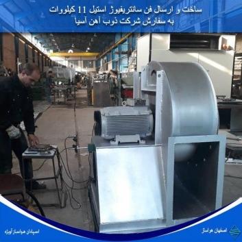 فن سانتریفیوژ استیل به سفارش شرکت ذوب آهن آسیا