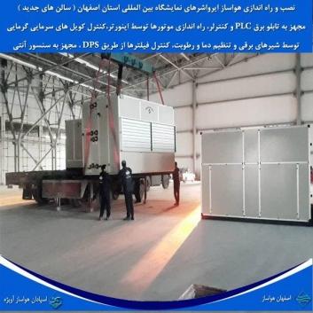 نصب هواساز ایرواشرهای نمایشگاه بین المللی استان اصفهان