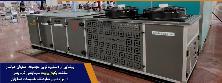 نمایشگاه بینالمللی تأسیسات و تجهیزات سیستمهای سرمایشی گرمایشی اصفهان
