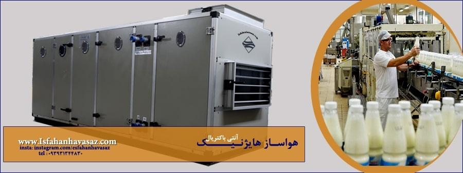 کاربرد هواساز هایژنیک در صنایع غذایی