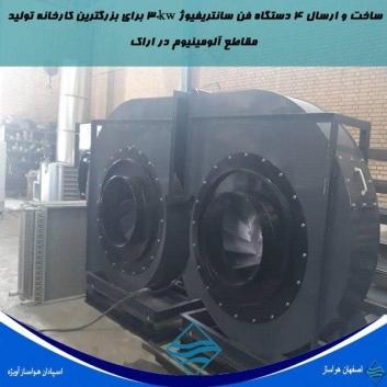 ساخت فن سانتریفیوژ به سفارش کارخانه آلومینیوم اراک