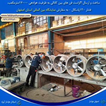 ساخت فن های بین کانالی نمایشگاه استان اصفهان