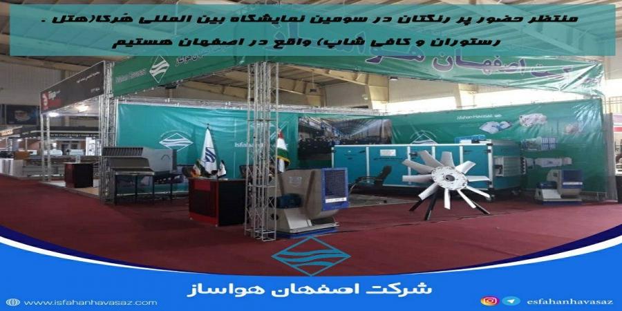 حضور اصفهان هواساز در سومین نمایشگاه بین المللی هُرکا