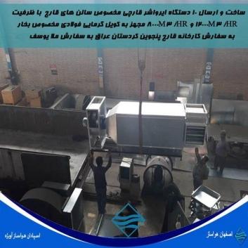 ساخت ایرواشر قارچی به سفارش کارخانه قارچ پنجوین کردستان عراق