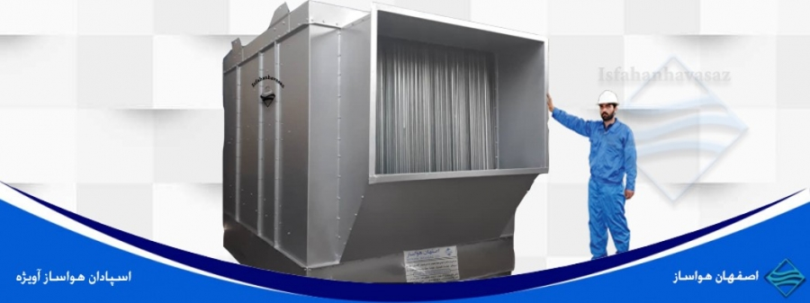 هواساز ایرواشر نساجی چیست و چه کاربردی دارد؟
