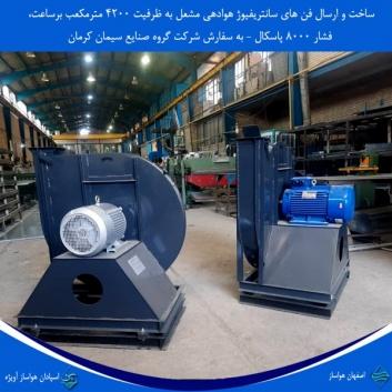 ساخت فن های سانتریفیوژ هوادهی مشعل سیمان کرمان
