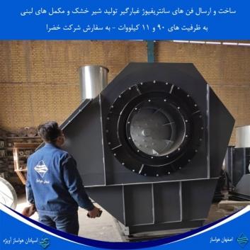 ساخت فن های سانتریفیوژ غبارگیر تولید شیرخشک