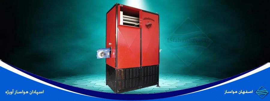 بخاری صنعتی یا کوره هوای گرم یا هیتر صنعتی چیست؟