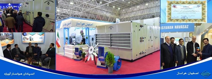 حضور اصفهان هواساز در نمایشگاه تاسیسات و تجهیزات سرمایشی و گرمایشی