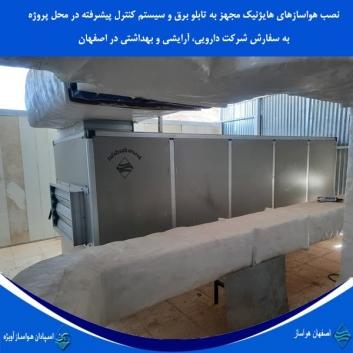 نصب هواسازهای هایژنیک در محل پروژه