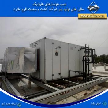 نصب هواسازهایژنیک(آنتی باکتریال) ملارد