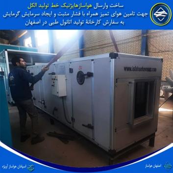 ساخت هواسازهایژنیک خط تولیدالکل(اتانول طبی)
