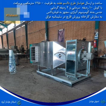 هواسازدالسم هلند سفارش کارخانه قارچ سلیمانیه عراق